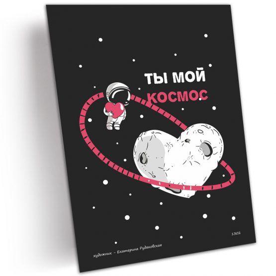 Ты мой космос открытка для мужчины, открытка