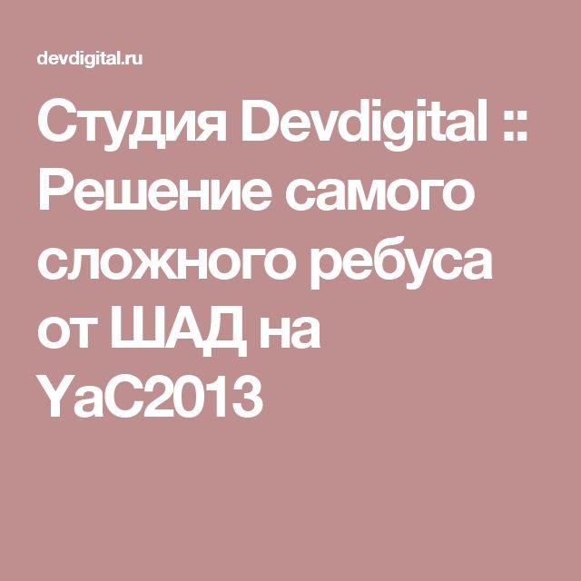 Студия Devdigital :: Решение самого сложного ребуса от ШАД на YaC2013