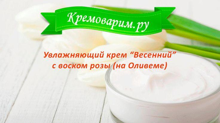 Увлажняющий крем своими руками (с гиалуроновой кислотой, на Оливеме)