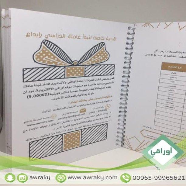 اجندة اوراقي الأجندة الأولى والأفضل في الوطن العربي لكل معلم تحصل على هدية في كل اجندة كوبون Instagram Posts Bullet Journal Instagram