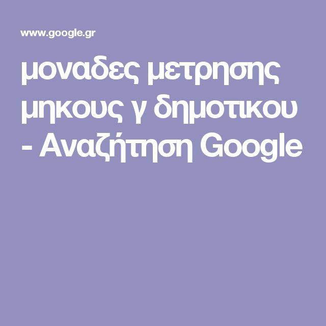 μοναδες μετρησης μηκους γ δημοτικου - Αναζήτηση Google