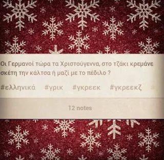 Lol #x-mas - #Ελληνικά, στιχακια