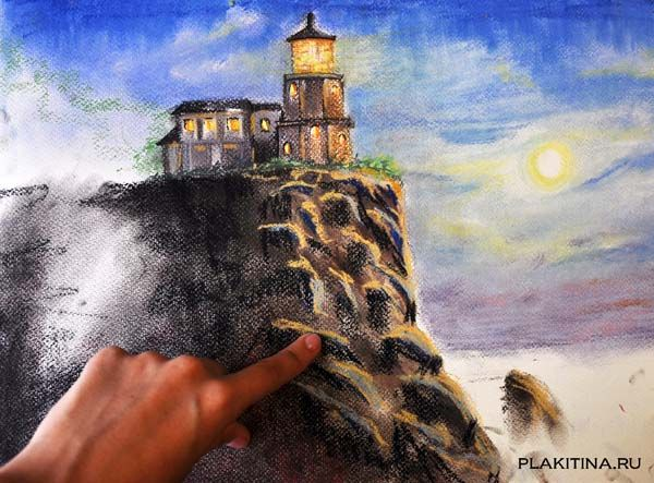 """Рисуем пастелью """"Сказочный маяк"""", урок рисование пастель, урок пастелью"""