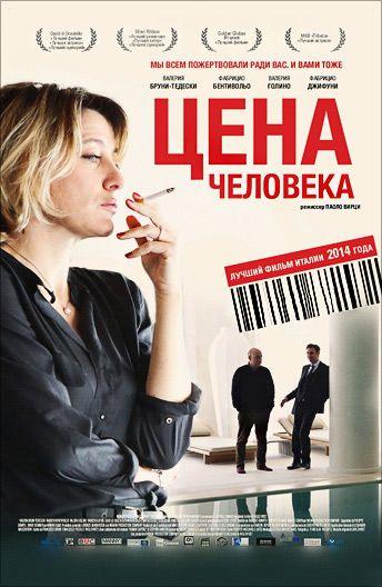 Цена человека (Il capitale umano, 2013)
