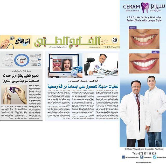Please check us out on November 10 issue of Akhbar Khaleej Newspaper. @drhaideralfayadh @aldin20  #qatar #ksa #kuwait #uae #emirates #dubai #oman #lebanon #germany #jordan #usa #bahrain #bahrainclinic #bahraindental #dental #dentalclinic #specialists #dentist #smile #cosmetic #emax #veneer #implantologist #dentalclinicbahrain #visityourdentist #dentistinbahrain #drhaideralfayadh #dralaedsinabukhalaf