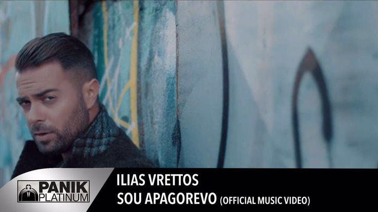 Ηλίας Βρεττός - Σου Απαγορεύω - Official videoclip - YouTube