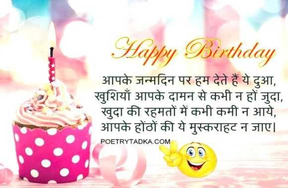 Birthday Shayari In English Shayari In English Birthday English