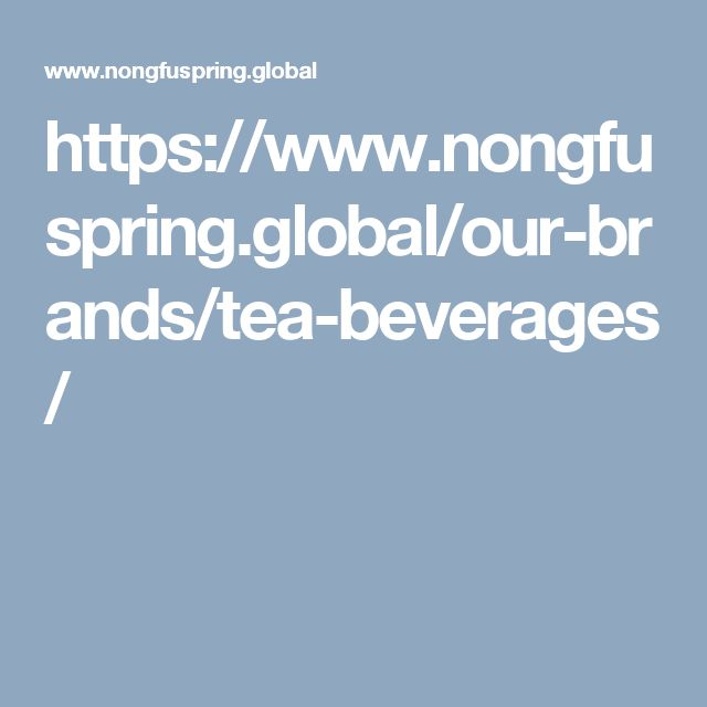https://www.nongfuspring.global/our-brands/tea-beverages/