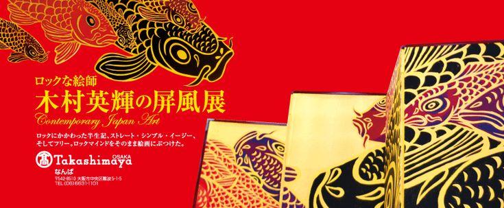 ANA の機内誌のコラム『道草の眦』で知った木村英輝さん。