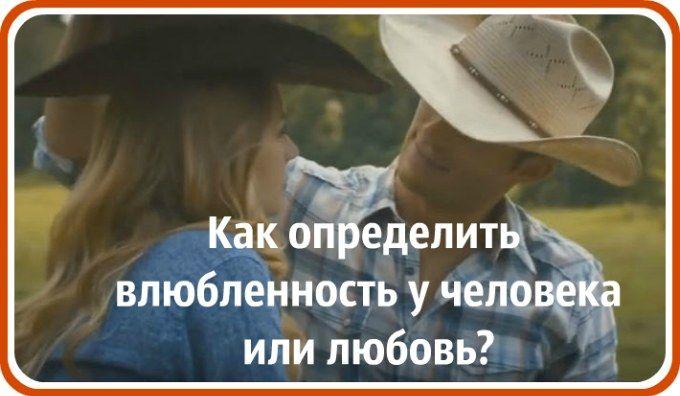 Приветствую тебя , дорогой читатель! С Вами на связи Татьяна Беденко. Сегодня я хочу затронуть тему, которая очень многих волнует. Думаю, что в жизни нет человека, которого она не коснулась. Это вечная тема, тема влюбленности, тема любви. Даже праздник придумали – День влюбленных, который отмечается 14 февраля. И сейчас поговорим, о том, что такое влюбленность,...