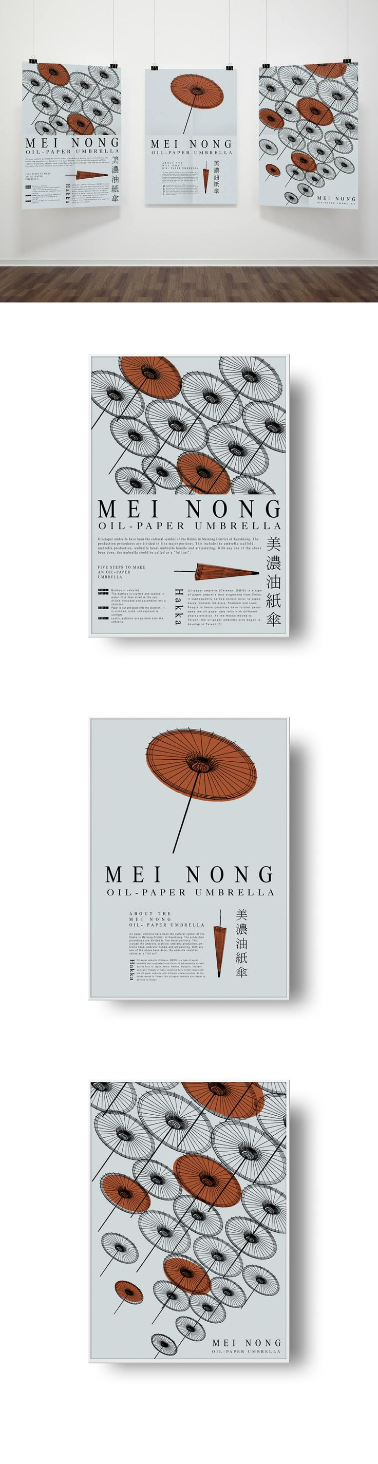 【 Transform Design 瑜悅分享 】美濃油紙傘 文宣設計 - 李宜軒,台灣視覺設計師  http://www.yihsuanli.com/Oil-paper-umbrella