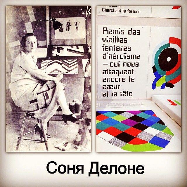 Соня Делоне легендарная парижская художница середины ХХ века (эмигрантка из России)- развивала вместе со своим мужем Робером Делоне абстрактное искусство, дружила с футуристами и дадаистами. В этом году состоялась ретроспективная выставка ее декоративных работ в известной Лондонской галерее Tate Gallery, и многие парижские модельеры посвятили искусству Сони Делоне свои коллекции, цитируя в высокой моде ее оригинальную абстрактную живопись.