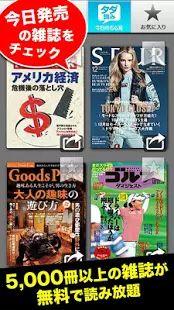 無料で5000冊以上の雑誌が読めるFujisanReader- スクリーンショットのサムネイル