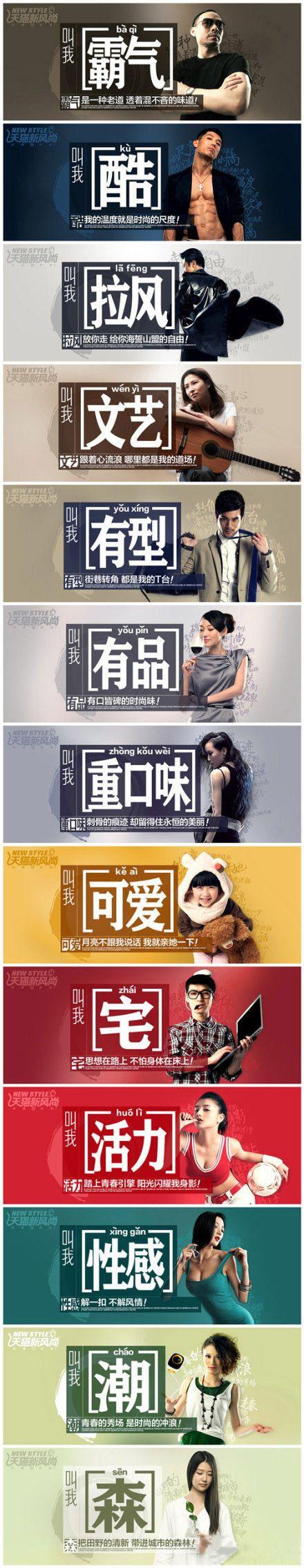 天猫的创意广告,标签形式的海报!转自@双换... 来自海报赏 - 微博
