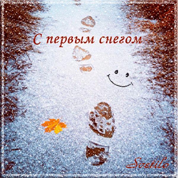 Первый снег открытки анимационные, анимашки днем