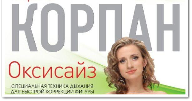 Оксисайз - Марина Корпан (онлайн обучающее видео)