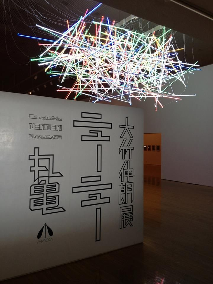Shinro Otake Exhibition in Marugame.