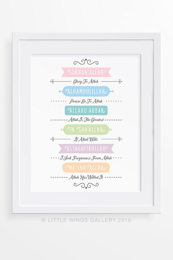 Islamic-Phrases-Pastel-Islamic-Printable-Download