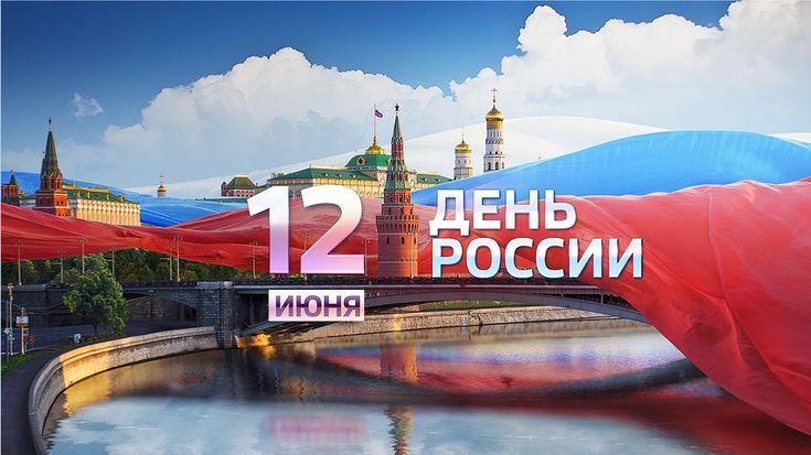 День России (Russia Day 2016) on Behance