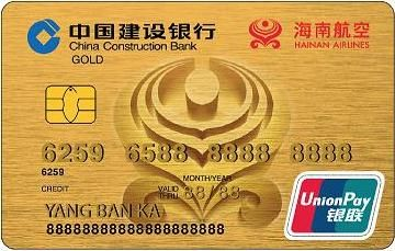 Hainan Airlines | UnionPay Gold | China Construction Bank