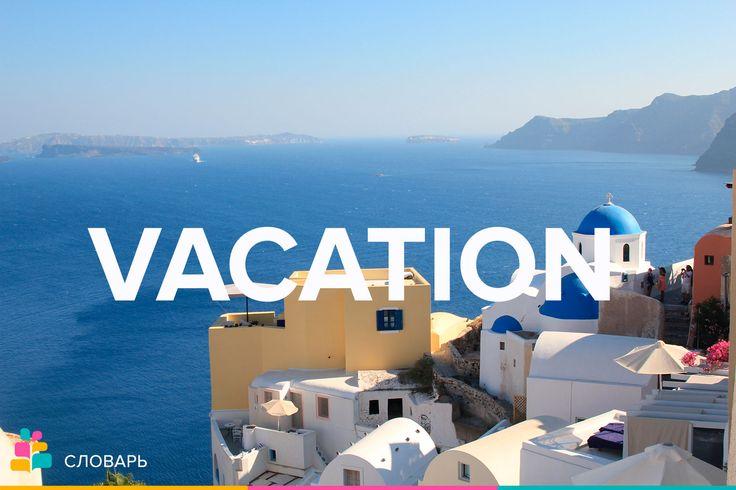 Vacation  vəˈkeɪʃn  — отпуск, каникулы  To take a vacation — брать отпуск, уходить в очередной отпуск   To be on vacation — быть, находиться в отпуске   To return from vacation—возвратиться из отпуска  Paid vacation — оплачиваемый отпуск   Примеры:   Did you have a good vacation? / Хорошо ли вы провели отпуск?   I got a tan on my vacation / Я загорел в отпуске.   I'm going on vacation tomorrow / Завтра я ухожу в отпуск.   #отпуск #отдых