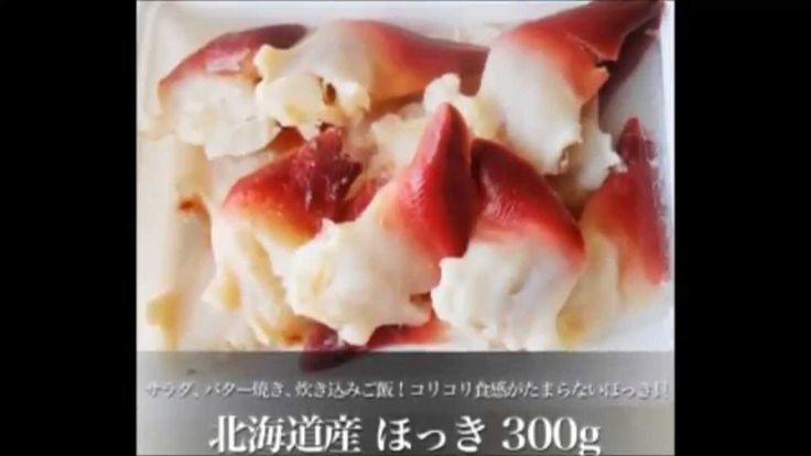 北海道物産展 ホッキ貝