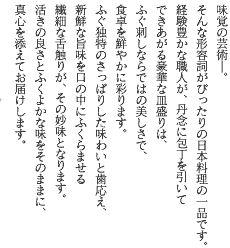 【とらふぐ茶屋 山福】祇園・東山・北白川周辺・ …