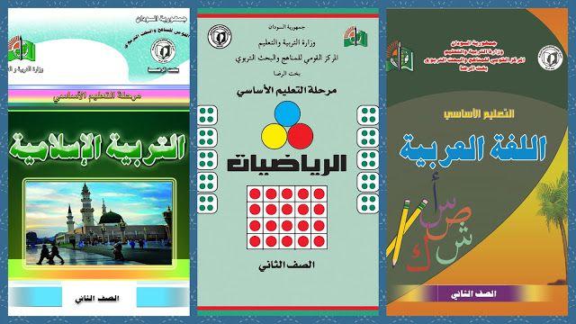 تحميل كتب المنهج السوداني للصف الثاني أساس Math Logic Puzzles Second Grade Logic Puzzles