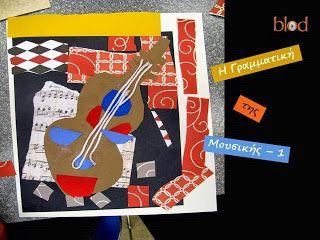 The Art Cellar: Η Γραμματική της Μουσικής