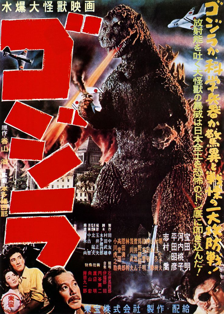 1954 – The first Godzilla film | Promo poster from the first 「ゴジラ」 (Godzilla) movie, 1954.