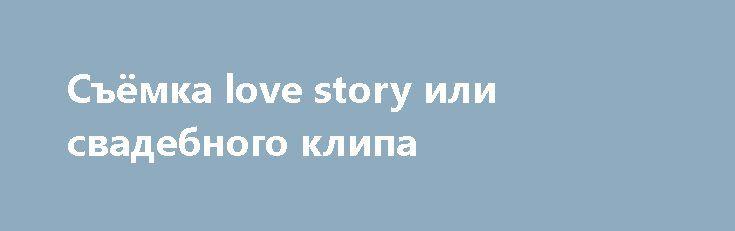 Съёмка love story или свадебного клипа http://aleksandrafuks.ru/weddingvideo/  Съемка love story и love видео – прекрасный шанс запечатлеть на долгие годы трогательные моменты начала совместного жизненного пути пары. Love видео рассказывает историю знакомства молодых, развития отношений, момент предложения и другие случаи из жизни. Фотосессия love story - возможность проявить креатив.  http://aleksandrafuks.ru/съёмка-love-story/ Можно найти оригинальные идеи, подобрать места и реквизит…