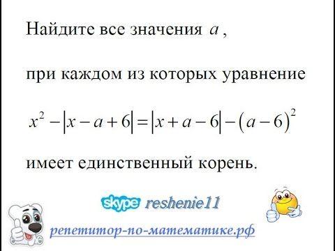Как правильно решить ЕГЭ Найти все значения а, при которых уравнение имеет корни. Я сам учусь на 1-м курсе специальности ПМИ, но в свободное время решаю олимпиадные задачи, базовые вещи понимаю, но к серьезным задачам (вроде тех что я скидывал сюда) никак не удается подступиться.