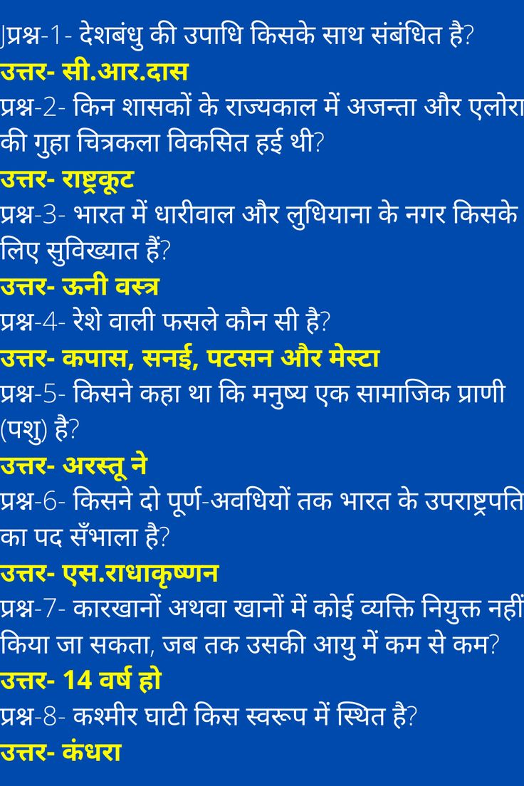 100 Easy General Knowledge Questions And Answers | general ...