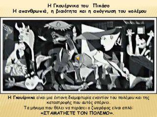 Η Γκουέρνικα του Πικάσο - Ανάλυση του πίνακα