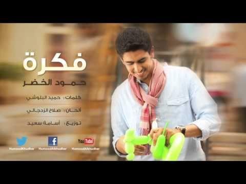 ( @HumoodAlkhudher | Keep Me True | حمود الخضر | يحلو الوصال ) - YouTube