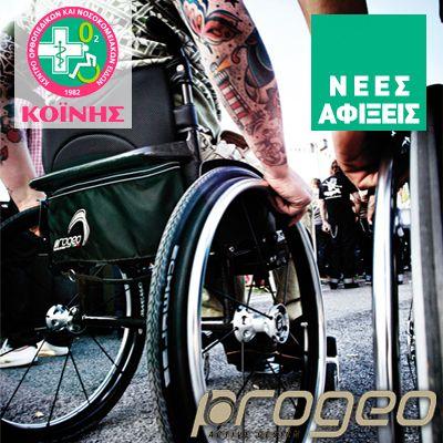 Αναπηρικά Αμαξίδια Ελαφρού τύπου Progeo.  http://www.koinis.gr/products/anaperika_amaxidia_elaprou_tupou