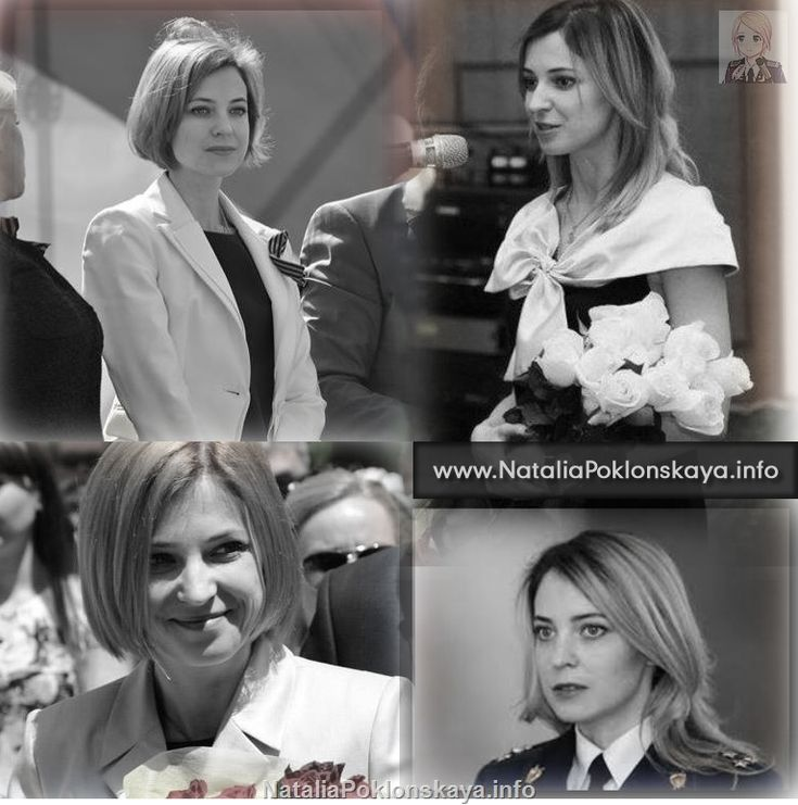 Crimea's Prosecutor General Natalia Poklonskaya – latest news. ... 36  PHOTOS  ... In the beginning of 2015 Natalia shortened the hair and began to use a darker lipstick, so now she looks older and stricter.  Originally posted:   http://poklonskaya.info/Details.aspx?id=77&ctgry=1&who=1    #hot girls, #colonel Natalia Poklonskaya, #Nyasha, #in military uniforms