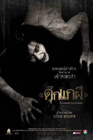Nonton Film Horror Thailand Lizard Woman (2004) Subtitle Indonesia