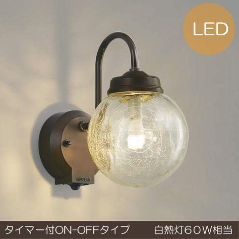 玄関照明 玄関 照明 LED 門柱灯 門灯 外灯 屋外 AU40253L 人感センサー付 タイマー付ON-OFFタイプ 電球色 白熱灯60W相当