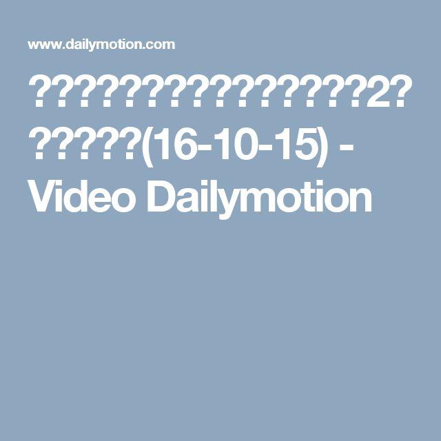 飼育しているクマに襲われた男性2人死傷 長野(16-10-15) - Video Dailymotion