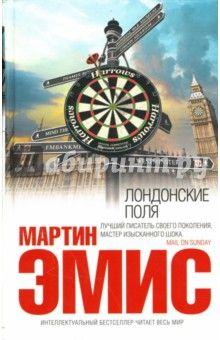 Мартин Эмис - Лондонские поля обложка книги