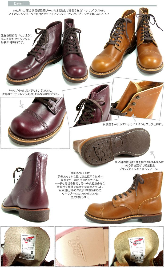 RED WING #RW-8011 #RW-8012 Iron Range Munson Boots