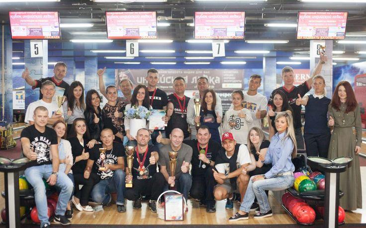 В боулинге прошли ОЛИМПийские игры от ФСК «ЛИДЕР».