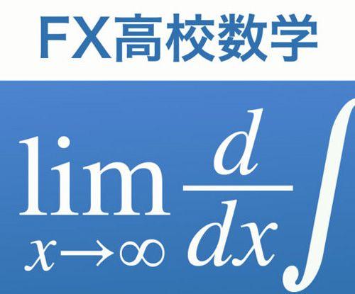 高校数学をAIアニメで解説するアプリ『FX高校数学問題の解決機』が凄い! - techjo