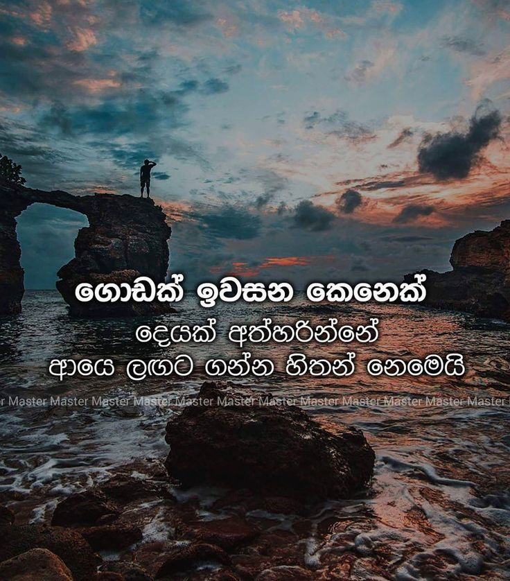 73 Best Sinhala Quotes Images On Pinterest