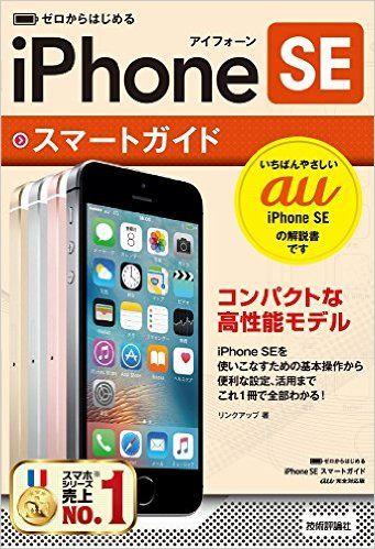 ゼロからはじめる iPhone SE スマートガイド au完全対応版 : リンクアップ : 本 : Amazon