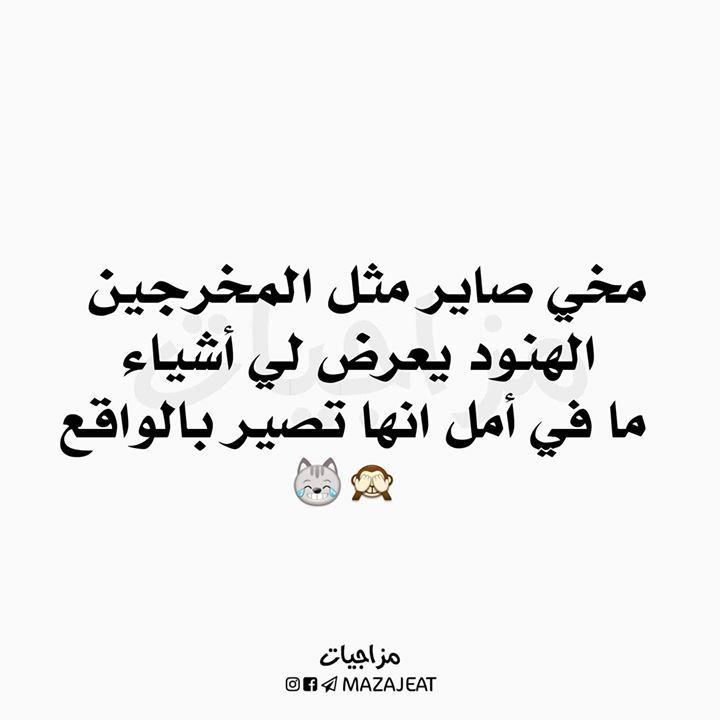 انضم لإكبر تجمع عراقي ع التلكرام Https Ift Tt 2ptgwlr حوراء البياتي Quotes Arabic Calligraphy Life
