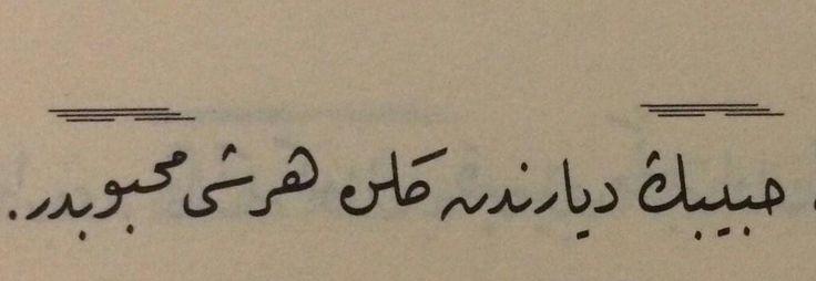 """""""Habibin diyarından gelen herşey mahbubdur."""""""