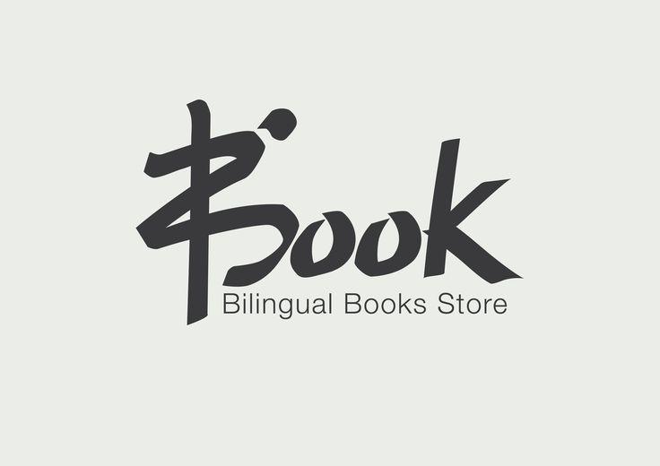 "查看此 @Behance 项目:""BILINGUAL BOOKS…"