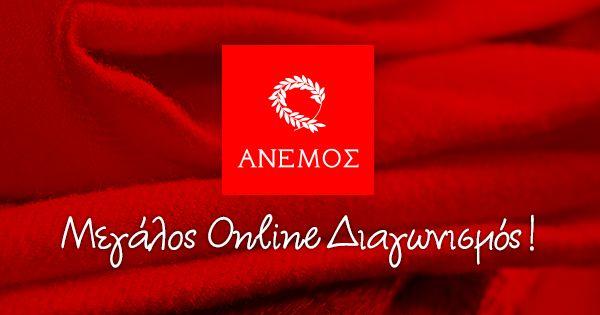 Κάνε like στη σελίδα μας, πες μας ποιο είναι το αγαπημένο σου προϊόν ΑΝΕΜΟΣ και μπες στην κλήρωση για μια από τις 8 δωροεπιταγές των 50€.